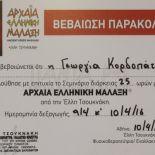 ancient-greek-massage-cerificate